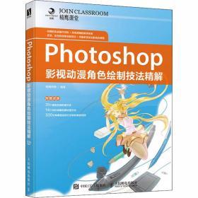 Photoshop影视动漫角色绘制技法精解