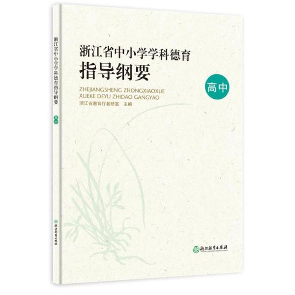 浙江省中小学学科德育指导纲要(高中)