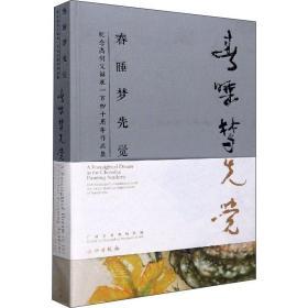 春睡梦先觉—纪念高剑父诞辰一百四十周年作品集