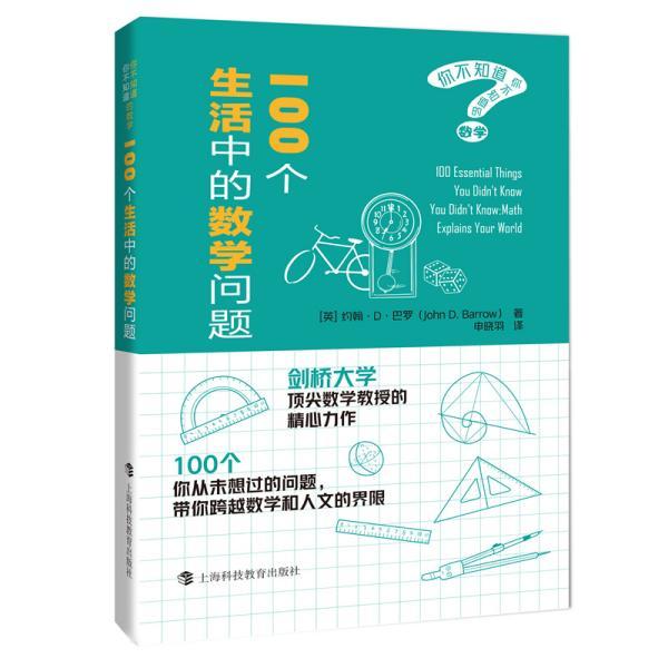 100个生活中的数学问题(你不知道你不知道的数学)