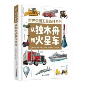 世界交通工具百科全书:从独木舟到火星车(奇想国童书)大英图书馆馆藏书目。