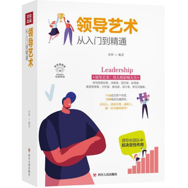领导艺术从入门到精通(全彩美绘插画版)/成功励志系列