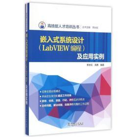 高技能人才培训丛书 嵌入式系统设计(LabVIEW编程)及应用实例
