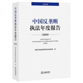 中国反垄断执年度报告(2020·汉英对照) 法学理论 市场监督管理局反垄断局编