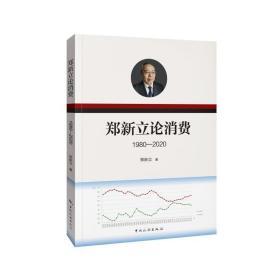 郑新立论消费(1980-2020年) 经济理论、法规 郑新立