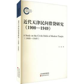 近代天津民间借贷研究:1900-1949