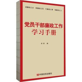 党员干部廉政工作学习手册