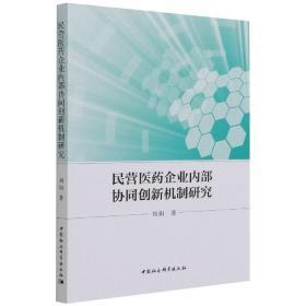 民营医药企业协同创新机制研究 经济理论、法规 刘阳