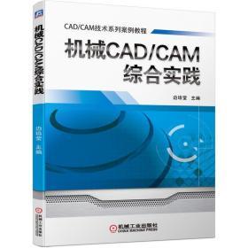 机械CAD/CAM综合实践