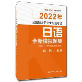 2022年硕士招生试语全新模拟题集 研究生考试 赵敬
