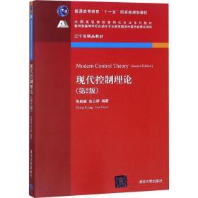 现代控制理论(第2版) 大中专理科科技综合 张嗣瀛,高立群