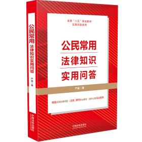 """【""""八五""""普用书】公民常用律知识实用问答 法律实务 严威"""