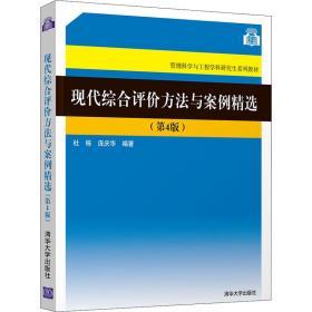 现代综合评价方法与案例精选(第4版)(管理科学与工程学科研究生系列教材)