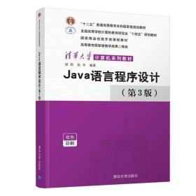 java语言程序设计(第3版) 大中专理科计算机 郑莉  张宇