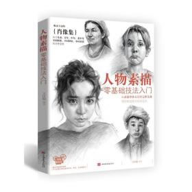 人物素描零基礎技入門 美術理論 王江穩