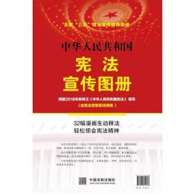 中华共和国宪宣传图册 法律实务 中国制出版社
