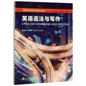 英语语法与写作/新国标英语专业核心教材