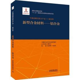 中国战略性新兴产业——新型合金材料