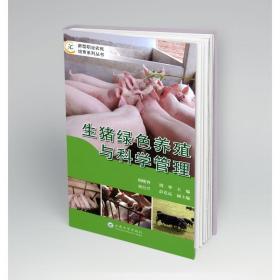 生豬綠養殖與科學管理 養殖 周曉智