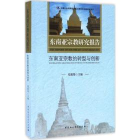 东南亚宗教研究报告:东南亚宗教的转型与创新