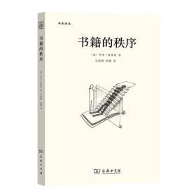 书籍的秩序——14至18世纪的书写与社会 社会科学总论、学术 []罗杰·夏蒂埃 著