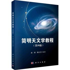 简明天文学教程(第四版)