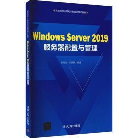 WindowsServer2019服务器配置与管理/高职高专计算机任务驱动模式教材