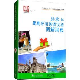 一带一路社会文化多语图解系列词典:外教社葡萄牙语英语汉语图解词典