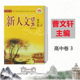 新人文读本.高中卷3 文教学生读物 曹文轩