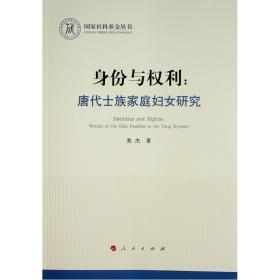 身份与权利:唐代士族家庭妇女研究(社科基金丛书—历史) 史学理论 焦杰 著
