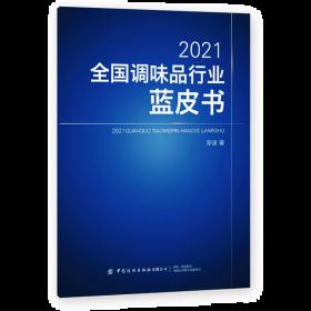 2021全国调味品行业蓝皮书