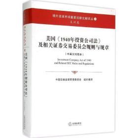 美国《1940年投资公司法》及相关证券交易委员会规则与规章