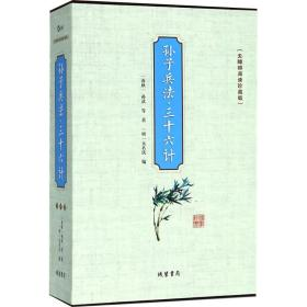 孙子兵法三十六计(无障碍阅读 珍藏版 套装共4册)