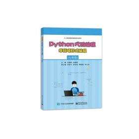 python代码编程学科项目式编程(七年级) 教学方法及理论 冯建刚