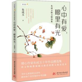 心中有爱,眼里有光——朱成玉散文精选集