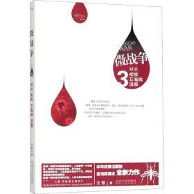 微战争3:对决疟疾·艾滋病·流感