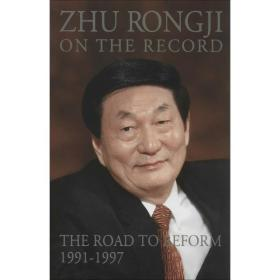 朱镕基讲话实录(1991-1997)(英文版)