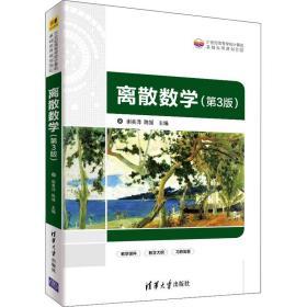 离散数学(第3版)()