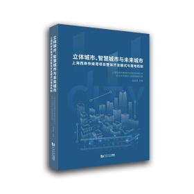 立體城市、智慧城市與未來城市——上海西岸傳媒港項目整體開發模式與落地機制