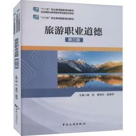"""""""十三五""""职业教育国家规划教材--旅游职业道德(第三版)"""