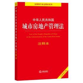 中华人民共和国城市房地产管理法注释本