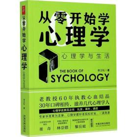 从零开始学心理学:心理学与生活