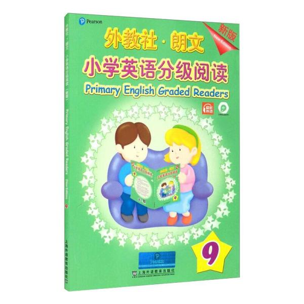 外教社-朗文小学英语分级阅读(新版)9(一书一码)