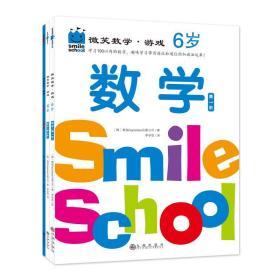 微笑数学·游戏.6岁(三册) 智力开发 【韩】韩国applebee出版公司