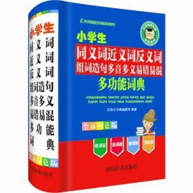 小学生同义词义词反义词组词造句多音多义易错易混多功能词典 汉语工具书 汉语大字典编纂处 编著
