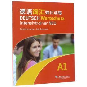 德语词汇强化训练(A1)