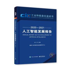 人工智能发展报告(2020―2021) 人工智能 赵岩