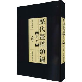 历代画谱类编/仕女/四