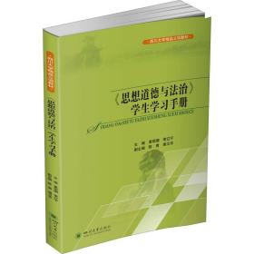 《思想道德与法治》学生学习手册
