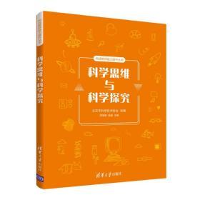 科学思维与科学探究(科技教师能力提升丛书)